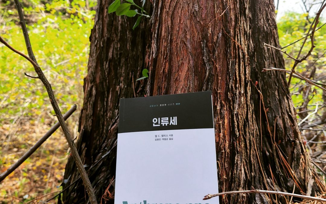 「인류세」 번역서 출간(얼 C. 엘리스 지음, 김용진 박범순 옮김)