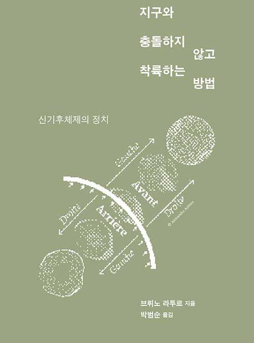 「지구와 충돌하지 않고 착륙하는 방법」 번역서 출간(브뤼노 라투르 지음, 박범순 옮김)