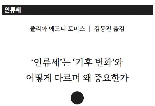 [KOR Translation] '인류세'는 '기후 변화'와 어떻게 다르며 왜 중요한가