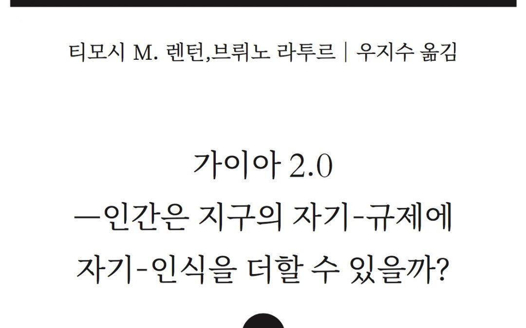 [KOR Translation] 가이아 2.0