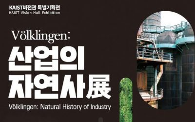 산업의 자연사展(Völklingen: Natural History of Industry)