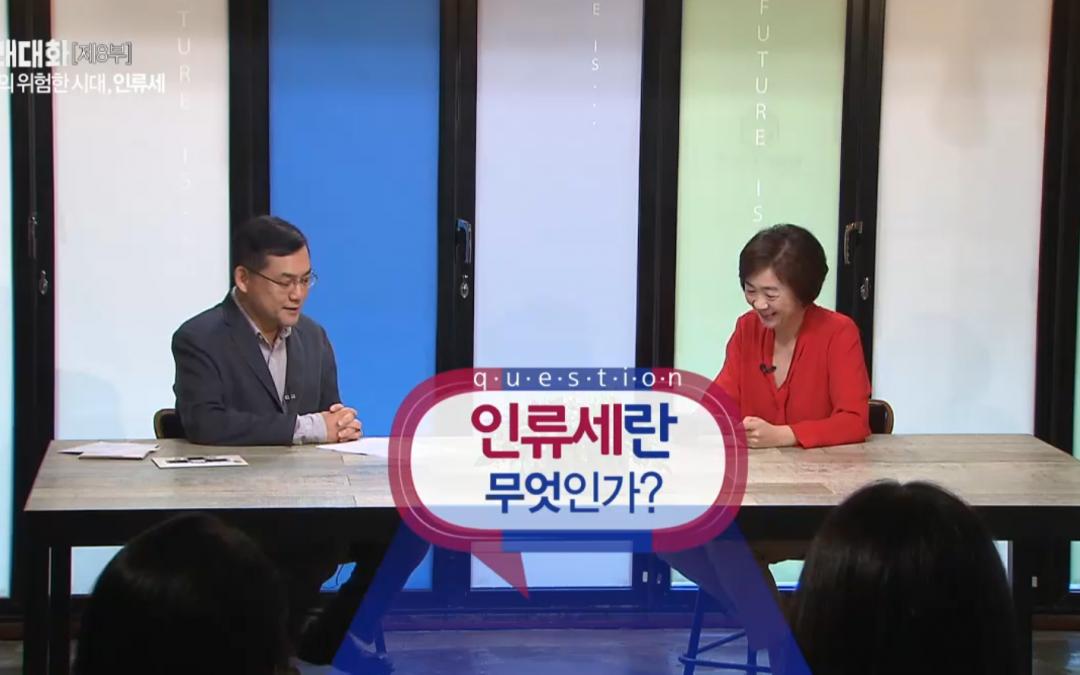 박범순 인류세연구센터장, 방송대에서 대담과 강연 진행
