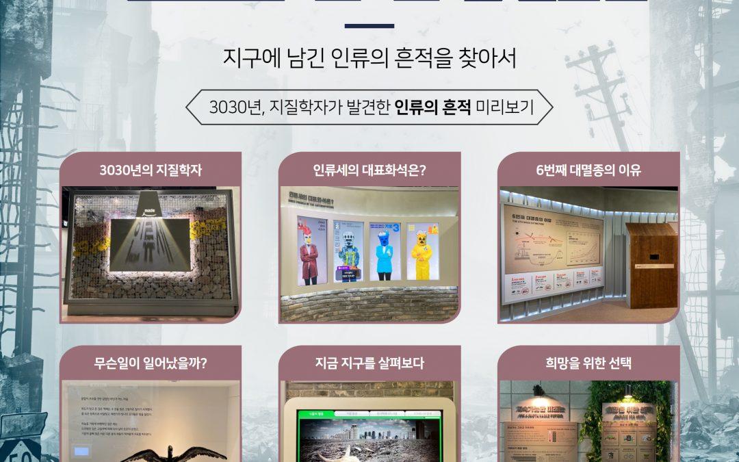 서울시립과학관 인류세 전시 개장!(2021.1월~)